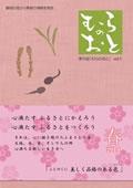 季刊誌「むらのおと」 vol.1