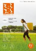 季刊誌「むらのおと」 vol.3