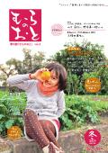 季刊誌「むらのおと」 vol.4