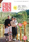 季刊誌「むらのおと」 vol.5