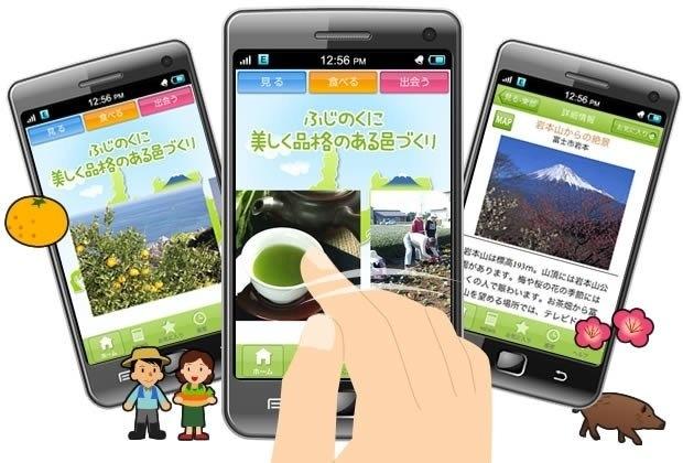 ふじのくに美しく品格のある邑の登録「地域紹介」スマートフォンアプリ(iPhone、Android版とも)が、同時リリース予定