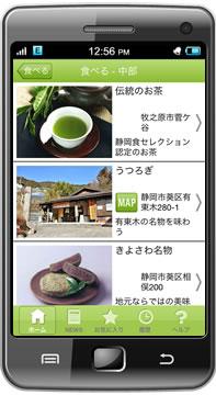 静岡の魅力的な地域情報が満載!