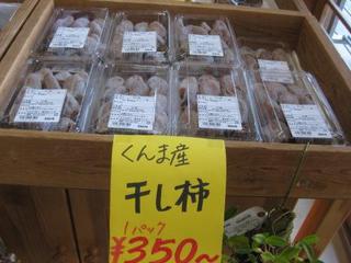 くんま産 干し柿