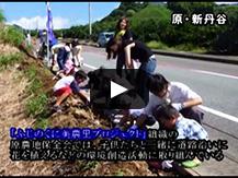 【動画】~首都圏から2時間 大都市とつながるみかん畑~