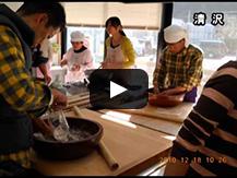 【動画】~お茶、レモン、棚田、挑戦する邑づくり~