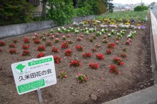 久米花の会