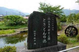 ときどん石碑