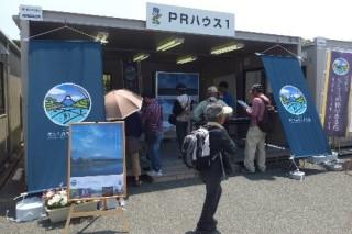 浜名湖花博PR (30)縮小