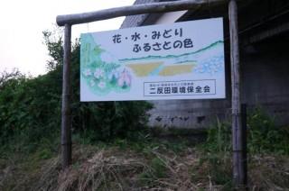二反田環境保全会