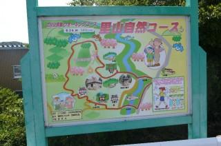 里山コース