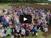 【動画】雄大な富士山のふもとで多くの人の笑顔がはじける花いっぱいの邑