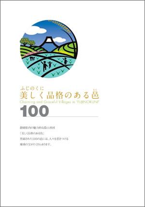 【ガイドブック】ふじのくに美しく品格のある邑100
