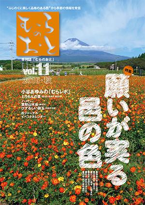 むらのおと vol.11