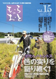 むらのおと vol.15