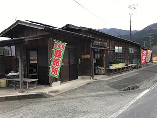 桜田より道売店