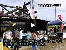 【動画】源氏ゆかりの地 地域が一丸となった秋咲きひまわりが圧巻の品格のある邑