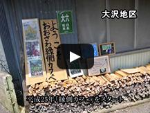 【動画】23戸の小さな集落 「縁側カフェ」で結束する地域の絆