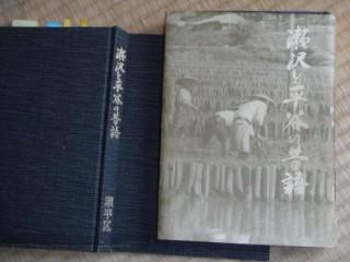 瀬平区が発行した郷土史「瀬沢と平谷の昔語」