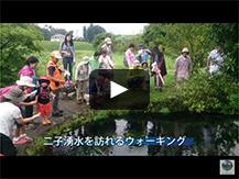 【二子湧水の里 (ふたごゆうすいのさと)】富士山の恵みが湧き出る「湧水」の里