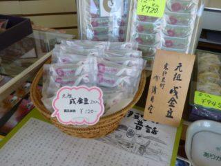 銘菓 成金豆