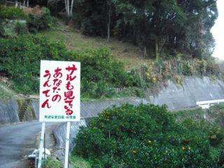 ユニークな交通標識