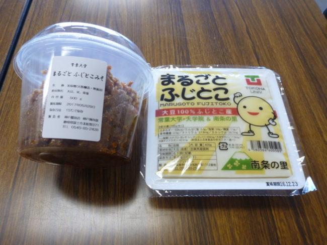 まるごとふじとこ豆腐・味噌