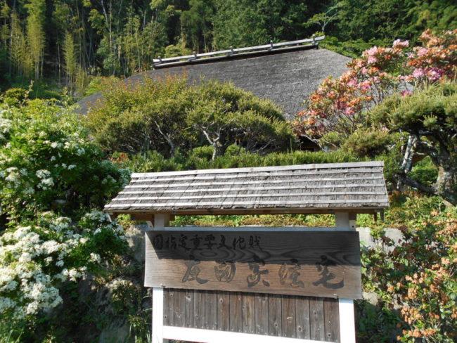 友田家住宅(国指定重要文化財)