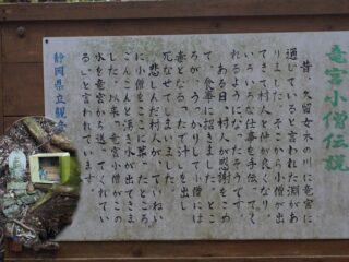 竜宮小僧伝説