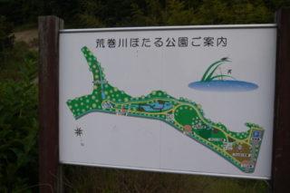 荒巻川ほたる公園