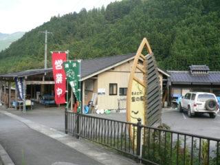 きよさわ里の駅
