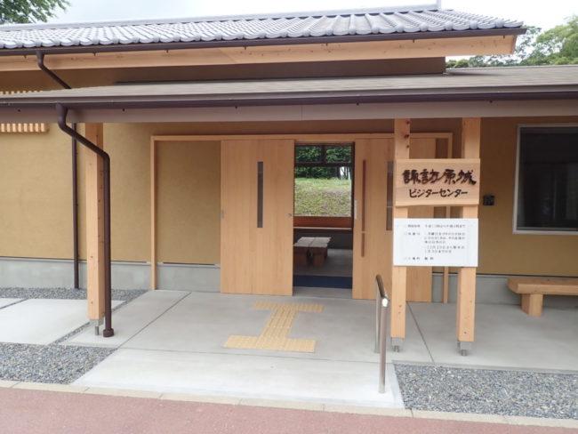 諏訪原城ビジターセンター
