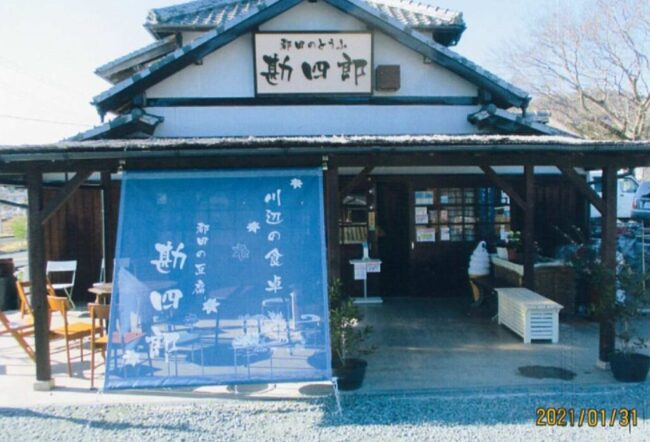 豆腐製造販売(須部商店)