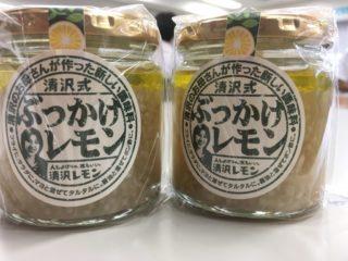 清沢式ぶっかけレモン