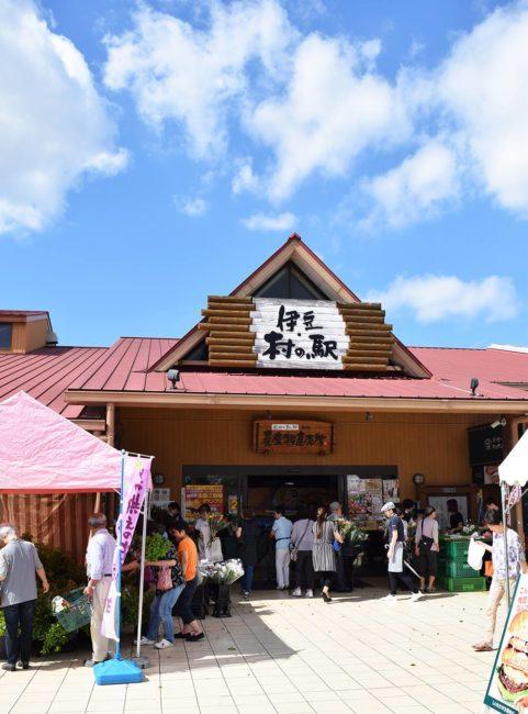 伊豆・村の駅(農産物直売所)