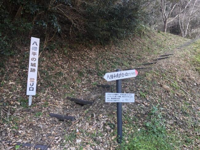 八幡平の城跡ハイキングコース