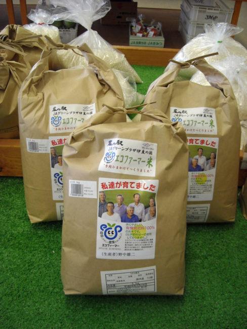 低農薬や有機堆肥を作った稲作(うん米(独自ブランド))