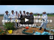 【動画】地域いきいき共生!恩地町環境みどり会